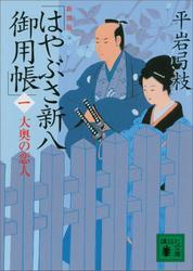 新装版 はやぶさ新八御用帳(一) 大奥の恋人 / 平岩弓枝