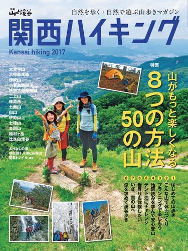 関西ハイキング2017 / 山と溪谷社編
