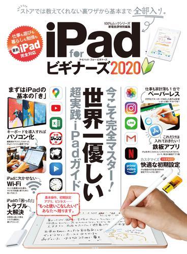 100%ムックシリーズ iPad for ビギナーズ 2020 / 晋遊舎