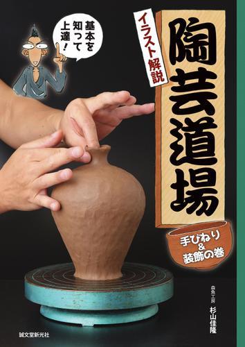 陶芸道場 手びねり&装飾の巻 / 杉山佳隆