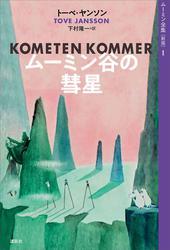ムーミン全集[新版]1 ムーミン谷の彗星 / トーベ・ヤンソン