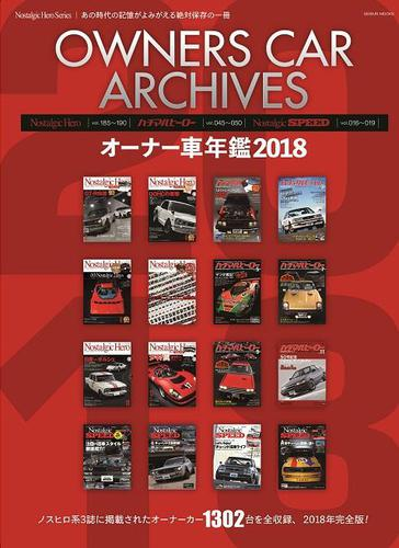 OwnersCarArchives2018 / オーナー車年鑑