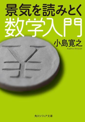 景気を読みとく数学入門 / 小島寛之