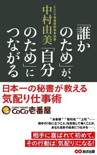 「誰かのため」が、「自分のため」につながる 日本一の秘書が教える気配り仕事術(あさ出版電子書籍) / 中村由美