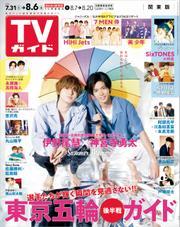 TVガイド 2021年 8月6日号 関東版 / 東京ニュース通信社
