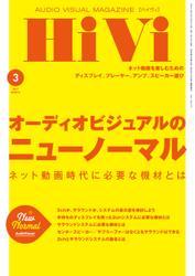 HiVi(ハイヴィ) (2021年3月号) / ステレオサウンド