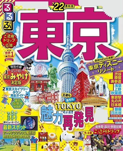 るるぶ東京'22 / JTBパブリッシング