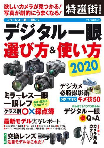 デジタル一眼 選び方&使い方 2020 / 特選街特別編集