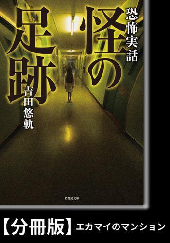 恐怖実話 怪の足跡【分冊版】『エカマイのマンション』 / 吉田悠軌