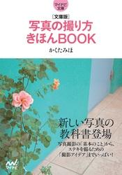 マイナビ文庫 写真の撮り方きほんBOOK / かくたみほ