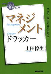 NHK「100分de名著」ブックス ドラッカー マネジメント / 上田惇生