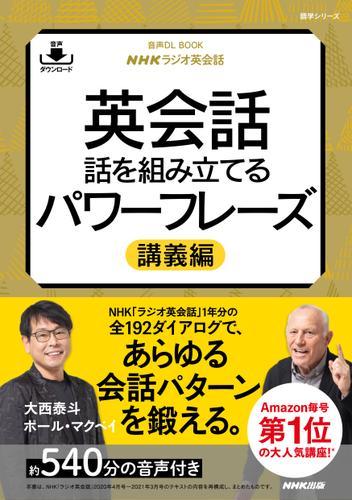 【音声DL付】NHKラジオ英会話 英会話 話を組み立てるパワーフレーズ 講義編 / 大西 泰斗