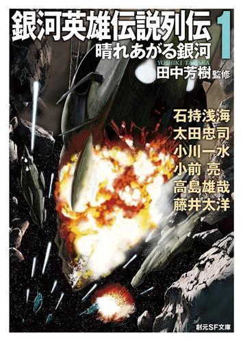 銀河英雄伝説列伝1 晴れあがる銀河 / 田中芳樹