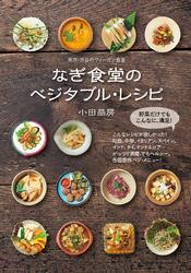 なぎ食堂のベジタブル・レシピ / 小田晶房