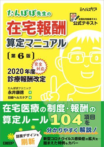たんぽぽ先生の在宅報酬算定マニュアル 第6版 / 永井 康徳