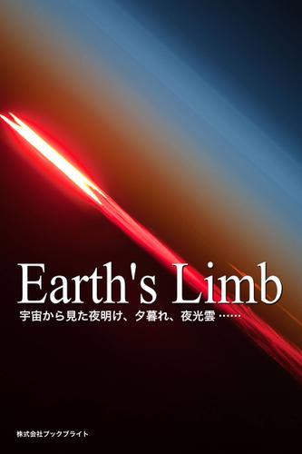 Earth's Limb 宇宙から見た夜明け、夕暮れ、夜光雲…… / 岡本典明