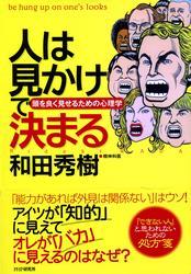 人は見かけで決まる 頭を良く見せるための心理学 / 和田秀樹