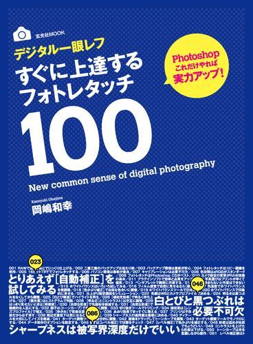 デジタル一眼レフすぐに上達するフォトレタッチ100 / 岡嶋和幸