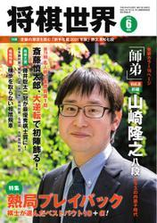 将棋世界 (2021年6月号) / マイナビ出版