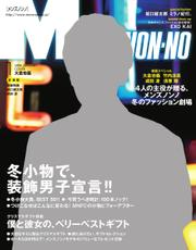 MEN'S NON-NO(メンズノンノ) (2018年1月号)