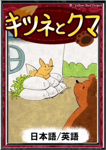キツネとクマ 【日本語/英語版】 / 日本の昔話