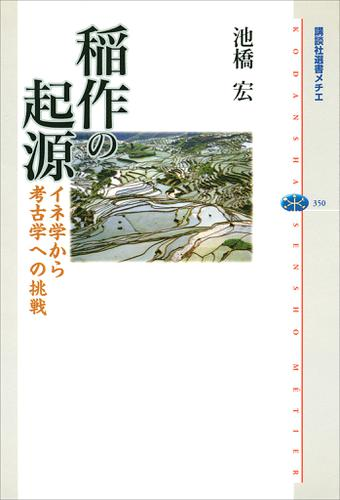 稲作の起源 イネ学から考古学への挑戦 / 池橋宏