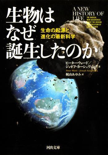 生物はなぜ誕生したのか 生命の起源と進化の最新科学 / ピーター・ウォード