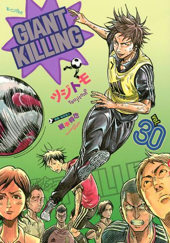 GIANT KILLING(30) / ツジトモ
