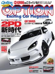 Option(オプション) (2021年8月号) / 三栄