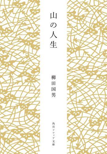 山の人生 / 柳田国男