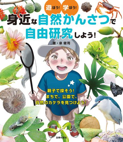 身近な自然かんさつで自由研究しよう! / 泉健司
