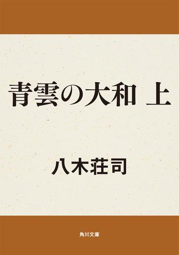 青雲の大和 上 / 八木荘司