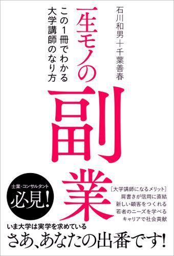 一生モノの副業 この1冊でわかる大学講師のなり方 / 石川和男