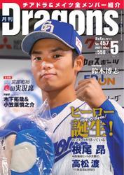 月刊 Dragons ドラゴンズ (2021年5月号) / 中日新聞社