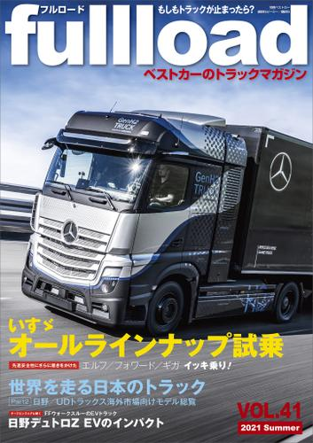ベストカーのトラックマガジンfullload  VOL.41 / ベストカー