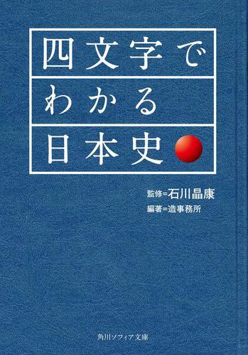 四文字でわかる日本史 / 石川晶康