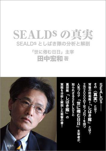 SEALDsの真実――SEALDsとしばき隊の分析と解剖 / 田中宏和