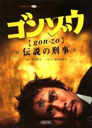 ゴンゾウ 伝説の刑事 / 古沢良太