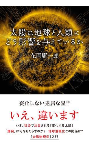 太陽は地球と人類にどう影響を与えているか / 花岡庸一郎