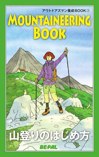 「BE-PAL(ビーパル)」アウトドアズマン養成BOOK (山登りのはじめ方) / 小学館