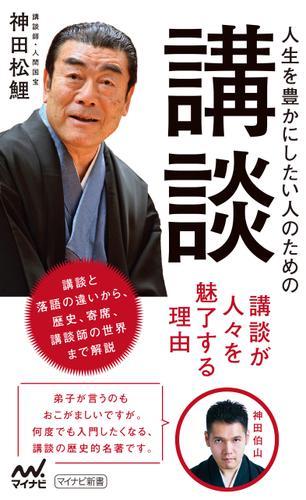 人生を豊かにしたい人のための講談 / 神田松鯉