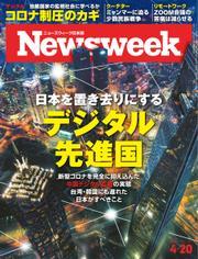 ニューズウィーク日本版 (2021年4/20号) / CCCメディアハウス
