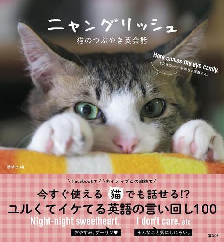 ニャングリッシュ 猫のつぶやき英会話 / 講談社