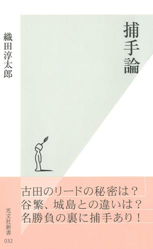 捕手論 / 織田淳太郎