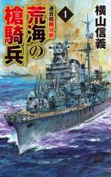 荒海の槍騎兵1 連合艦隊分断 / 横山信義