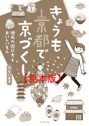 コミックエッセイ きょうも京都で京づくし 【見本】 / てらい まき
