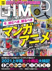 DIME(ダイム) (2021年9・10月号) / 小学館