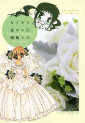 セトギワ花ヨメ(1) / 胡桃ちの