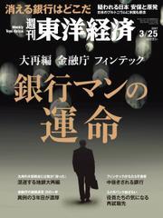 週刊東洋経済 (2017年3/25号)