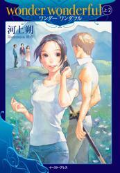 wonder wonderful 上・2 / 河上朔